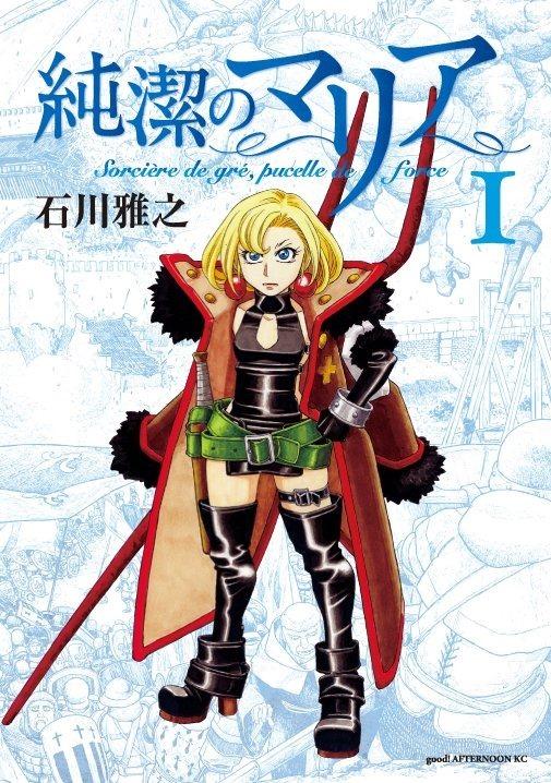 Junketsu no Maria manga
