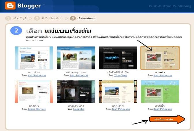 สมัครblogger5