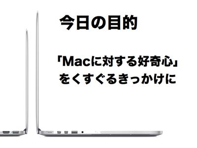第2回dotMBAの目的は、「Macに対する好奇心をくすぐる」ことだった.png