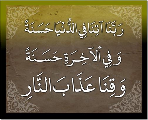 desain islami-poster-do'a-arabic