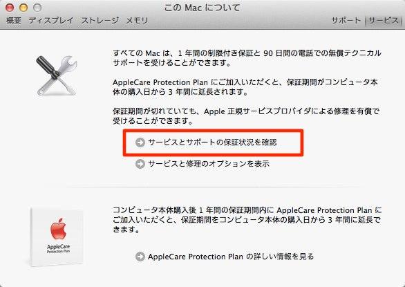 6how to determine warranty period of Mac