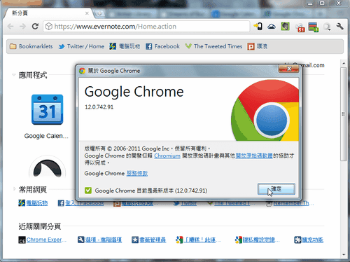 google chrome 12-00