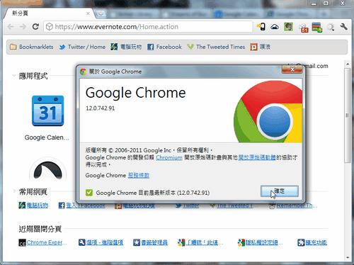 google chrome 12-00