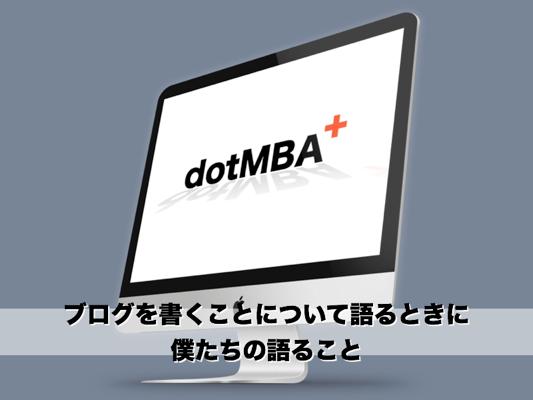 20130331 dotMBAplus 001