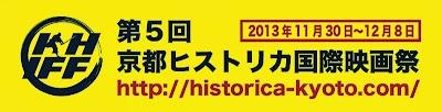 京都ヒストリカ映画祭.jpg