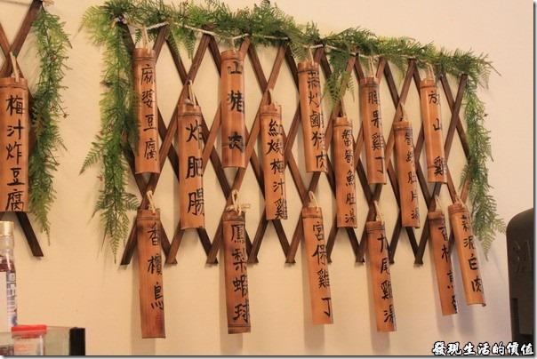 寶來-山之戀風味餐廳。感覺上這家店喜歡用這種傳統的木排來作菜單,這是在結帳區的菜單掛牌。
