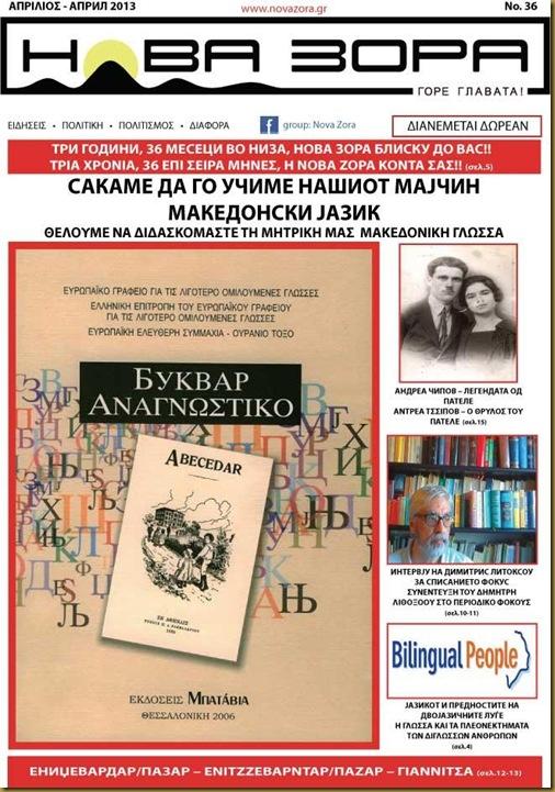 Κυκλοφόρησε το φύλλο Απριλίου 2013 της Νόβα Ζόρα.