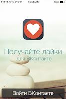 Screenshot of LikesVK - Лайки ВКонтакте (ВК)