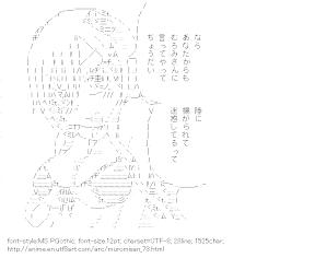 [AA]Fuji-san (Namiuchigiwa no Muromi-san)