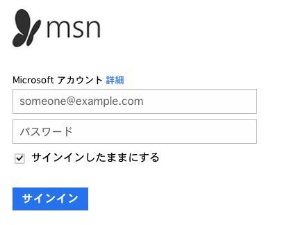 MSNのログイン画面 サインインしたままにする