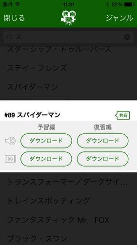 Tomohiro machiyama eigajyuku wowow ios app1
