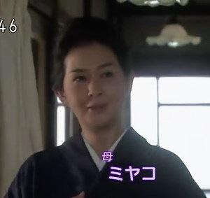 Gegege's Wife - Miyako