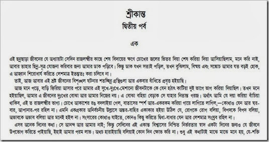 bengali essay books Durga puja essay in bengali language essay in bengali language - how to write  a good bengali essay books free download - free hindi essay sites express.