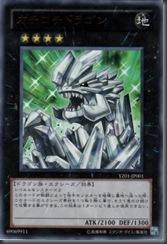 300px-KachiKochiDragonYZ01-JP-UR