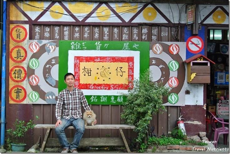 竹東軟橋彩繪村 (21)