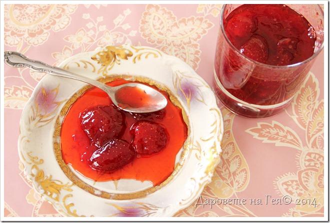 Сладко от ягоди_0849
