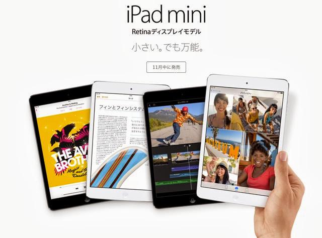 アップル_-_iPad_mini_Retinaディスプレイモデル.jpg