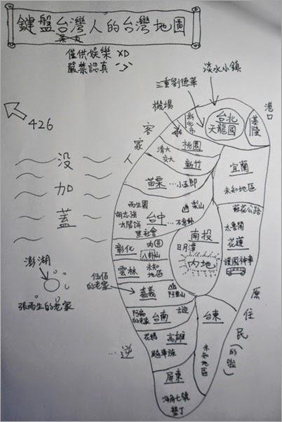 [XD] 台北人認為的台灣地圖