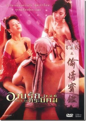 Sex And Zen อาบรักกระบี่คม