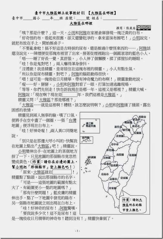 台中市大雅區鄉土故事_01大雅位置_01