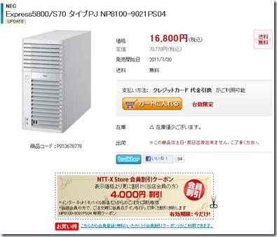 nec5800s70_item
