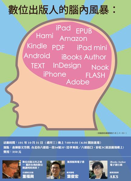 20121031 數位出版 海報 02