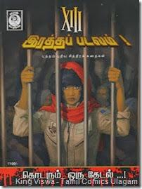 2013 Oct Lion Comics Irathap Padalam