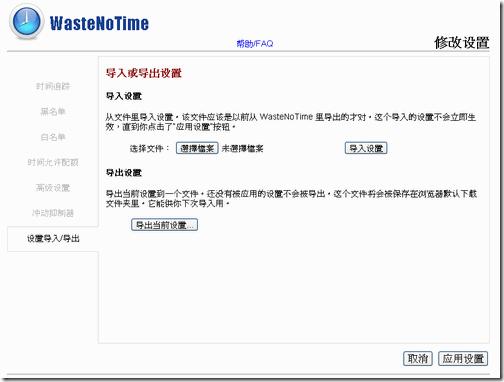 WasteNoTime-10