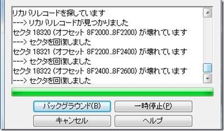 furyousekuta_rar_recv