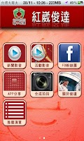Screenshot of 俊達行動APP