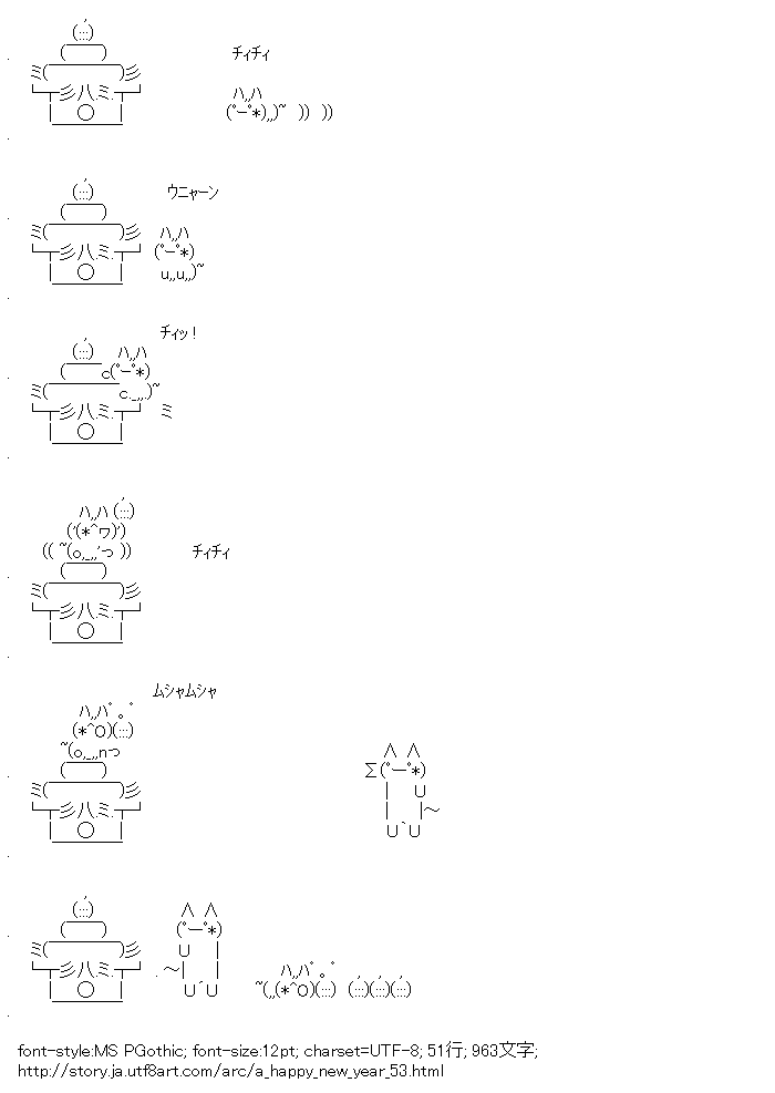 [AA]鏡餅 & しぃ (正月)