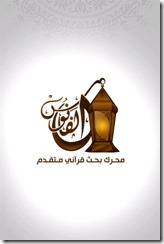 Alfanous_advanced qur'anic search engine