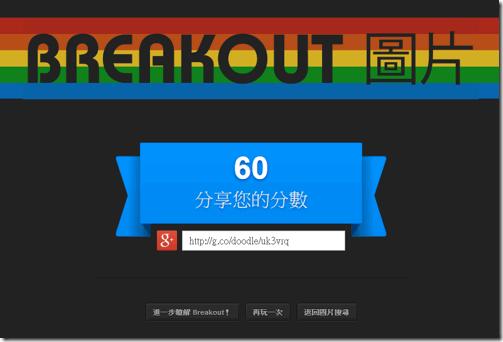 atari breakout-02