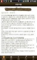 Screenshot of 2012년 임진년 무료 토정비결