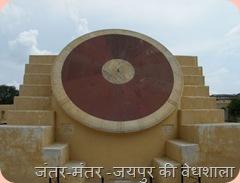jaipur JantarMantar4