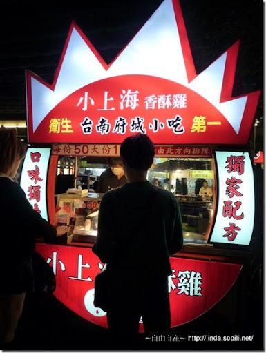小上海香酥雞