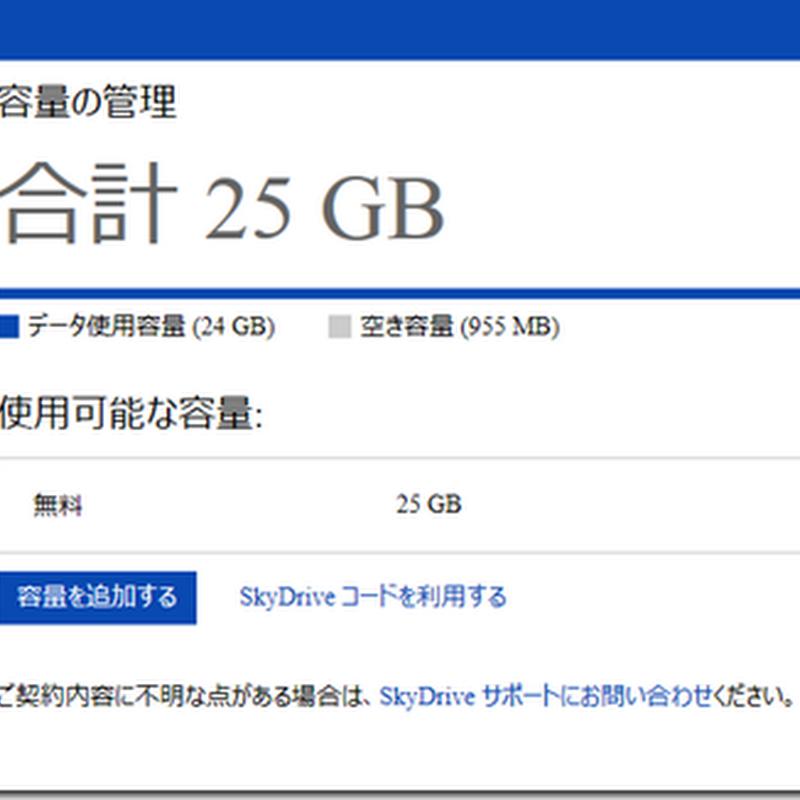 SkyDrive 有料オプションをカード決済で容量を追加してみました。