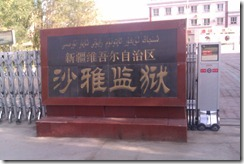 Shaya Prison