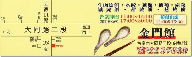 台南金門館名片正面