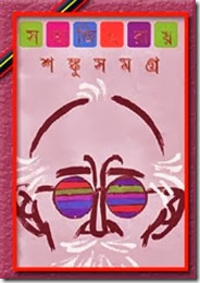 Shonku Samagra