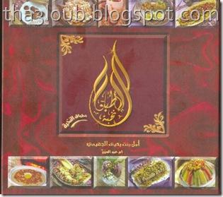 أفضل كتب الطبخ كتاب النخبة