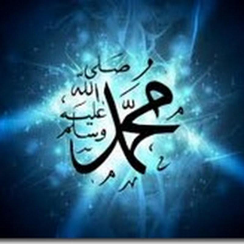 Kejujuran, Bukti Kebenaran Nabi Muhammad Rasulullah saw
