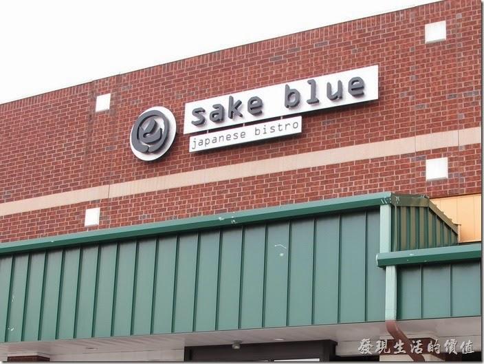 美國-路易斯威爾(Louisville) Sake Blue日本料理。【Sake Blue】的外觀。