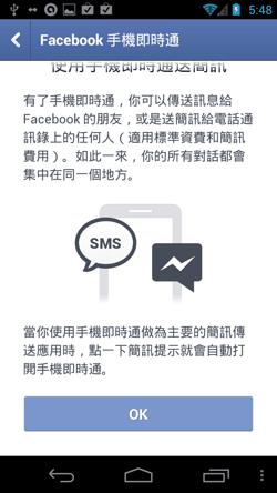 Facebook 手機即時通-02