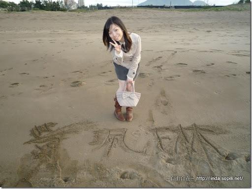 沙崙海水浴場-簽名拍照