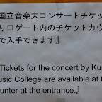20140715 ホーチミン 国立音大のコンサートが行われるらしい