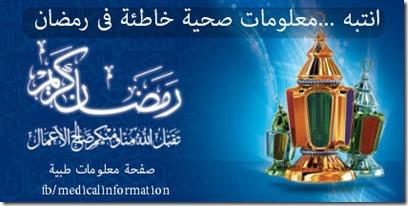 photos_رمضان_كريم_24914