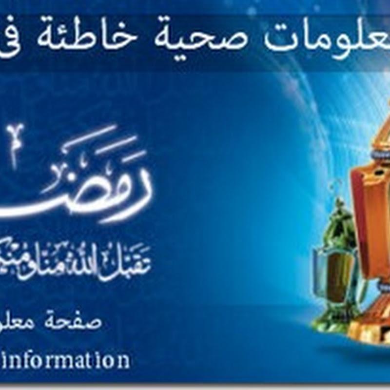 انتبه .. معلومات صحية خاطئة فى رمضان