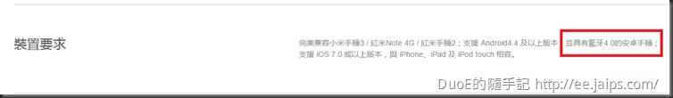 小米手環 ── 小米台灣官方網站
