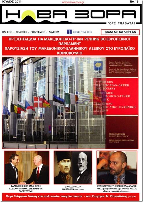 naslovna_juli_2011_golema